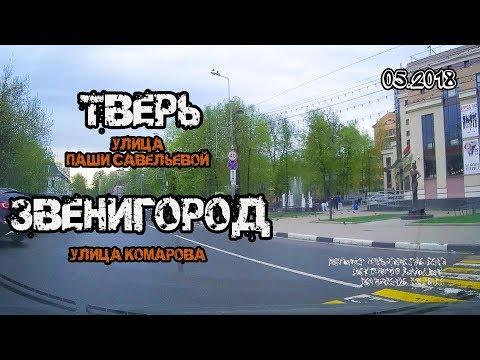 Тверь → Звенигород (Тверь, улица Паши Савельевой → Звенигород, улица Комарова) (05/2018)