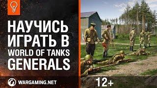 Научись играть в WoT: Generals