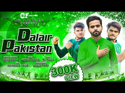 Dalair Pakistan - 14 Aug 2019 | Mehmood J | Independence Day song 2019  (Official Video ) B2 Labels