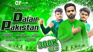 Dalair Pakistan 14 Aug 2019 Mehmood J Independence Day song 2019 B2 Labels.mp3