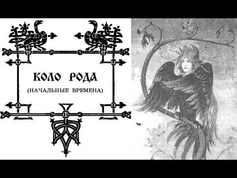 Книга Коляды. Свято-Русские Веды. Асов А.И. Аудиокнига (ознакомительный фрагмент).