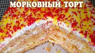 Морковный торт. Рецепт Морковный торт