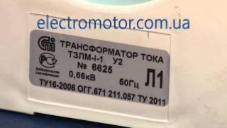 Трансформатор ТЗЛМ 1 тока нулевой последовательности(Трансформаторы ТЗЛМ 1 тока нулевой последовательности - http://electromotor.com.ua/video/transformator/1884-transformatori-toka Характерис..., 2011-10-19T10:51:06.000Z)
