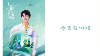 【TFBOYS 王俊凱】🎶 兒歌《春天在哪裡》🎶 王俊凱用溫柔聲音唱給你聽 讓你回到童年的純真時光【Karry Wang Junkai】