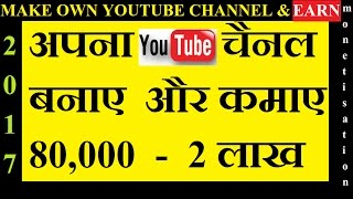 MAKE YOUTUBE CHANNEL AND EARN MONEY | INSPIRATIONAL | CREATE CHANNEL & ENABLE MONETISATION