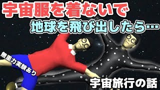 【物理エンジン】宇宙服を着ずに宇宙空間に飛び出したらどうなるのか【宇宙の話】 thumbnail