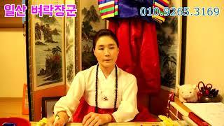 김연아 지도자의 길을 걷는다-일산 점집 벼락장군.