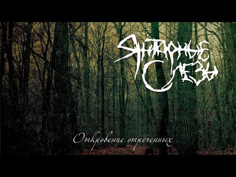 AMBER TEARS - Revelation Of Renounced (2006) Full Album Official (Pagan Doom Metal)