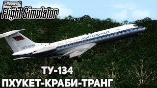 Microsoft Flight Simulator X | Гонки на Ту-134