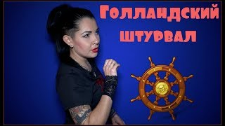 ГОЛЛАНДСКИЙ ШТУРВАЛ 18+ #KiraNight#