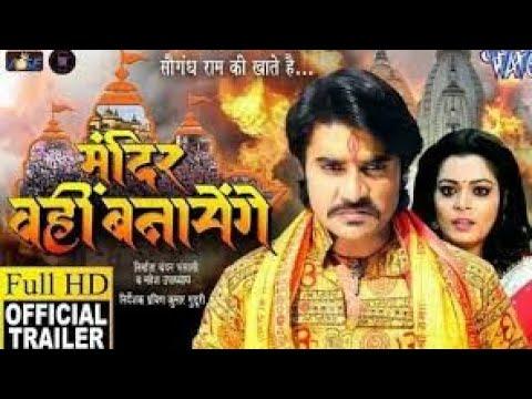 मंदिर वही बनायेंगे Mandir Wahi Banayenge Bhojpuri Movie Pradeep R Pandey Chintoo Nidhi Jha