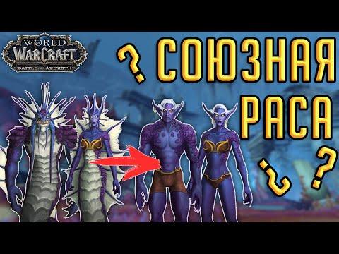 """НАЗ'ДОРАЙ - НАГИ КАК СОЮЗНАЯ РАСА! ПРАВДА ИЛИ ВЫМЫСЕЛ?! World Of Warcraft 8.2 """"Возвращение Азшары"""""""