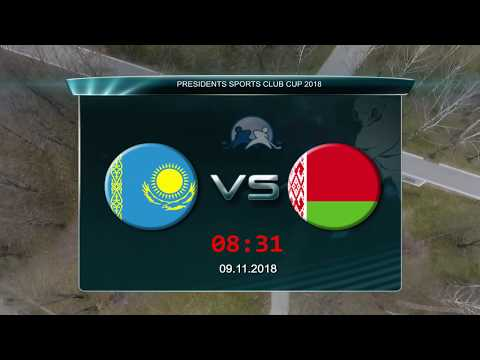 PRESIDENTS SPORTS CLUB CUP 2018 : Kazakhstan - Belarus 09.11.2018