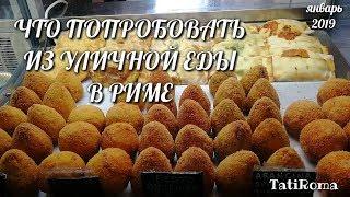 🔴Еда в Риме. Что из еды нужно попробовать туристу. Вкусно и быстро. Лайфхаки Рим. #TatiRoma