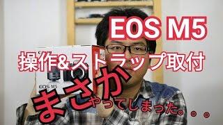 EOS M5操作ストラップ取り付けレビュー
