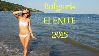 Болгария, Елените, 2015 (часть 1)(Альбом с фото https://vk.com/album21159984_219118380 Видео с прошлогоднего отпуска https://www.youtube.com/watch?v=o6nEFGsY5dQ ..., 2015-08-02T11:38:59.000Z)