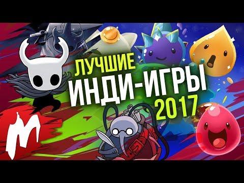 Лучшие ИНДИ-ИГРЫ 2017 | Итоги года - игры 2017 | Игромания