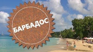 видео Отдых на Барбадосе 2018