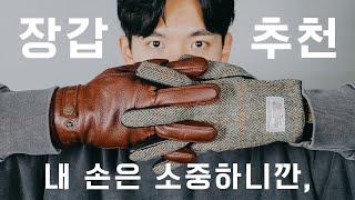 겨울 코디에 멋을 더해줄 클래식한 가죽 장갑 추천! (…