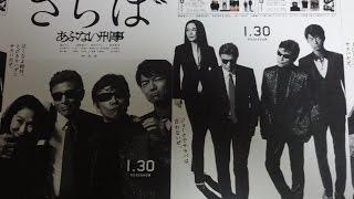 さらば あぶない刑事 B 2016 映画チラシ 2016年1月30日公開 シェアOK お...