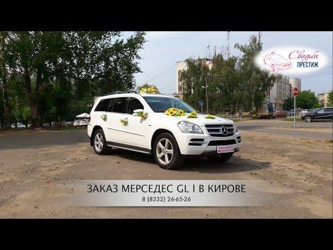 Аренда Mercedes GL l на свадьбу с водителем Свадьба Престиж Киров