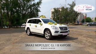 Аренда Mercedes GL l на свадьбу с водителем | Свадьба Престиж Киров