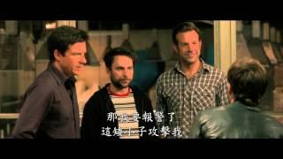 【老闆不是人2】電影官方中文主預告,11/27(週四)晚場起,再幹一票 (HD)