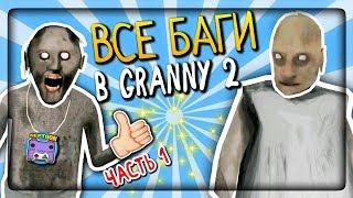 ВСЕ БАГИ В ГРЕННИ 2 И ГРЕНДПА (ЧАСТЬ 1) ✅ Granny: Chapter Two All BUGS & GLITCHES