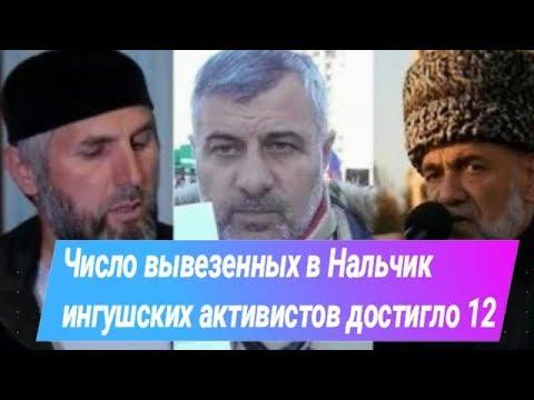 Число вывезенных в Нальчик ингушских активистов достигло 12