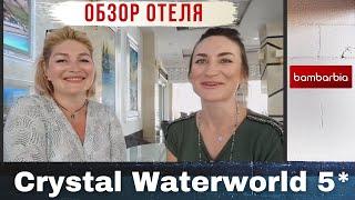 Crystal Waterworld Resort SPA 5 Турция Белек обзор отеля в прямом эфире