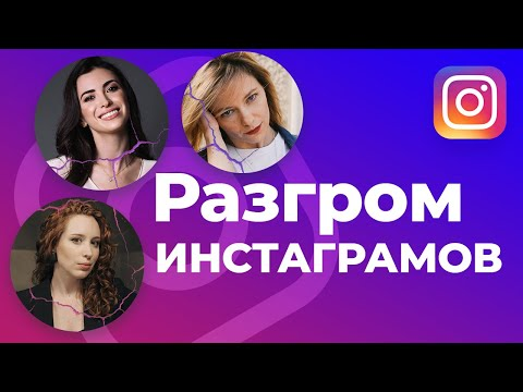 Разбор профилей в Instagram: Марина Могилко, Ирина Шихман, Алина Уколова | Продвижение в инстаграм