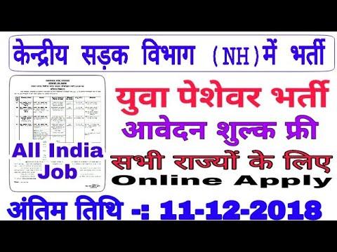 केन्द्रीय सड़क विभाग में भर्ती // NHAI ME BHARTI 2018// APPLY ONLINE //ALL INDIA JOB