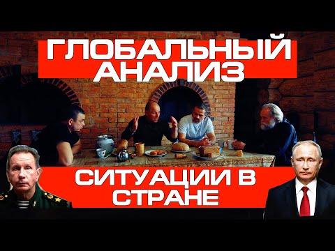 Глобальный анализ ситуации в России 2020 Полковник Мамошин Путин Золотов Ярослав Булат ЧТО ДЕЛАТЬ?