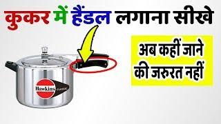 प्रेशर कुकर में हैंडल लगाना सीखें | How to Add Handal in Pressure Cooker (hindi)