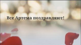Прикольное поздравление для Артема с Днем Рождения super-pozdravlenie.ru