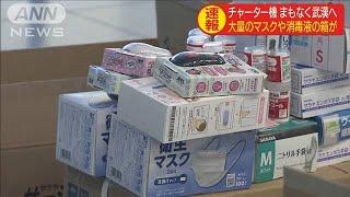 大量の消毒液やマスク・・・チャーター機に次々 羽田(20/01/28)