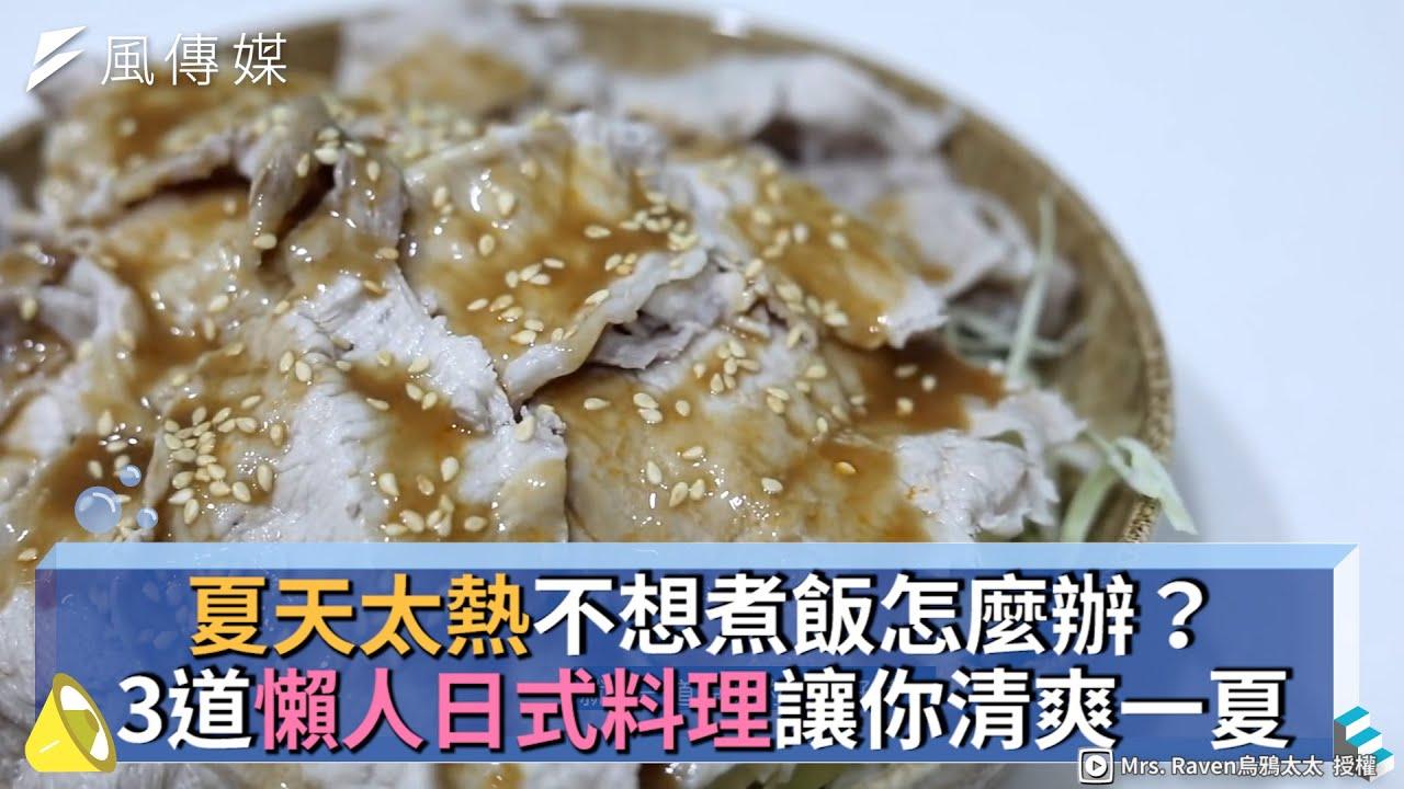 夏天太熱不想煮飯怎麼辦? 3道懶人日式料理讓你清爽一夏