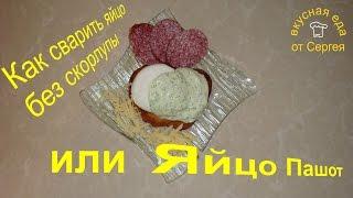 Как сварить яйцо без скорлупы /  Яйца Пашот / Быстро и вкусно / Кулинария / Рецепты #ВкуснаяЕда