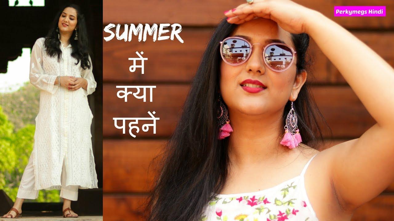 [VIDEO] – गर्मी में कैसी कुर्ती पहनें | Indian summer essentials | Indian Summer Lookbook 2018