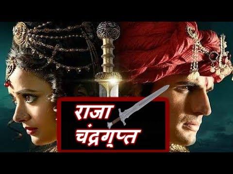 चंद्रगुप्त मौर्य का सच्चा इतिहास ! Chandragupta Maurya History !!