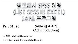 [엑셀에서 쉽게 통계분석] SAPA 프로그램 광고 제안