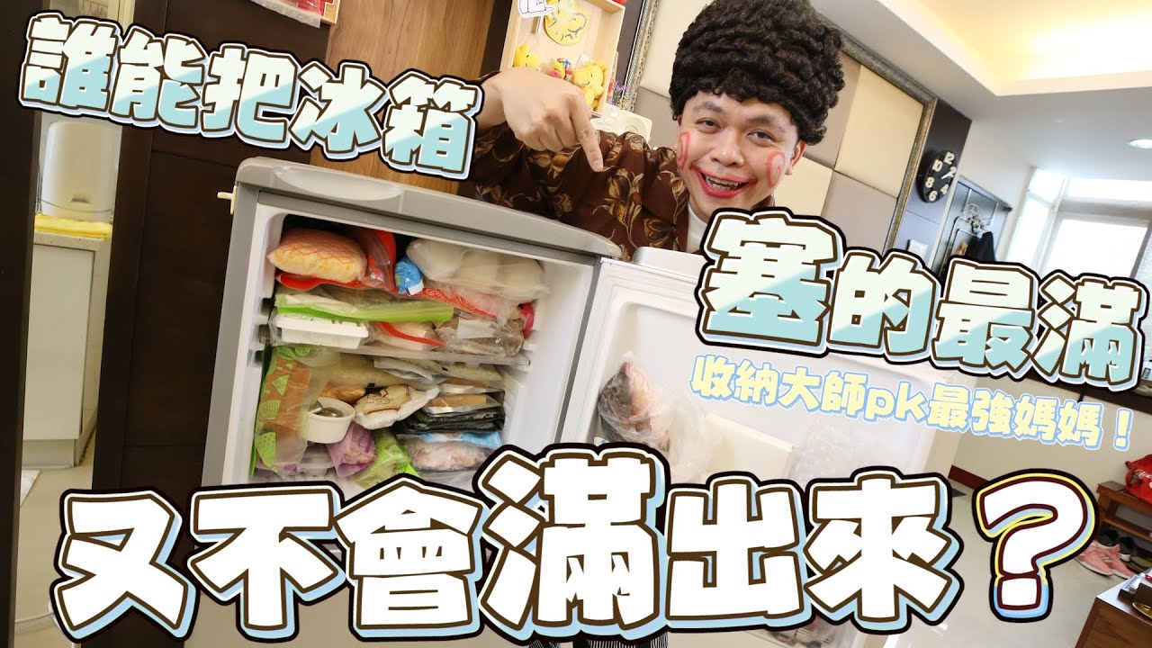 【冰箱疊疊樂大賽】把冰箱塞到最滿又不會滿出來才厲害,收納大師蔡媽媽!(蔡阿嘎X台電)