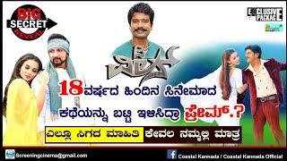 The villian Kannada movie Big Secret Revealed || Shivarajkumar, Sudeep, Prem