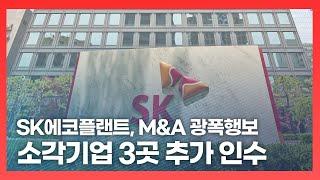[백브리핑AI] SK에코플랜트, M&A 광폭행보…