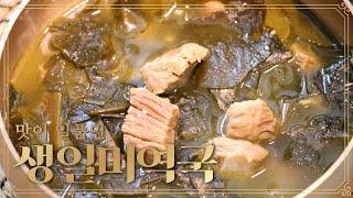 소고기미역국 - 맛있게 끓이는 법 - 생일상 - 누구나…