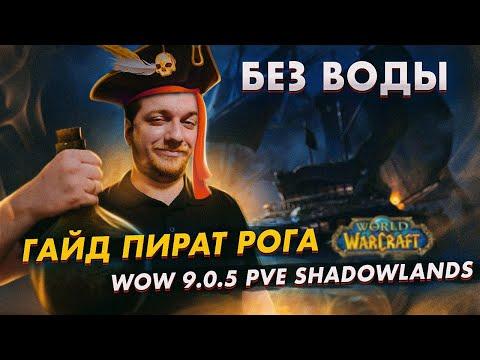 Без Воды. Гайд пират разбойник 9.0.5 PvE Shadowlands. World of Warcraft