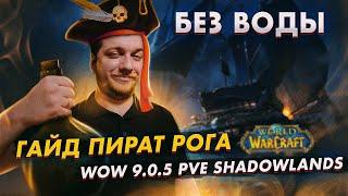 Фото Без Воды. Гайд пират разбойник 9.0.5 PvE Shadowlands. World Of Warcraft