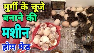 मुर्गी के चूजे बनाने की मशीन | homemade incubator