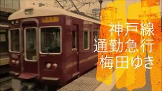 【平日朝ラッシュ時の神戸線の通勤急行・梅田ゆき】阪急十三駅にて