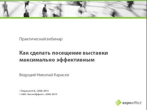 Как сделать посещение выставки максимально эффективным. Николай Карасев